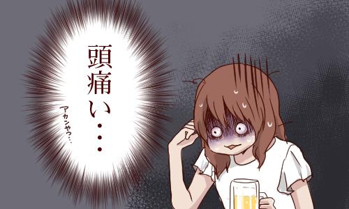 札幌 頭痛 治療 整骨院